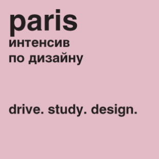 Design practiсum Paris 2017