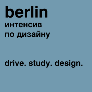 Design Practicum Berlin 2016